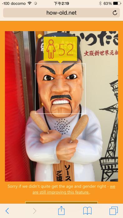 元祖串炸門口人像的年紀