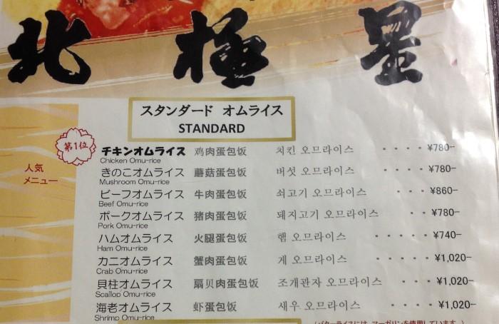 心斎橋北極星蛋包飯本店MENU~