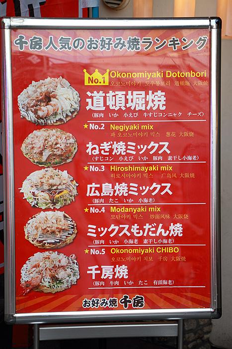 千房大阪燒道頓崛店的人氣排名