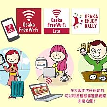 快來申請使用大阪免費WiFi喲~