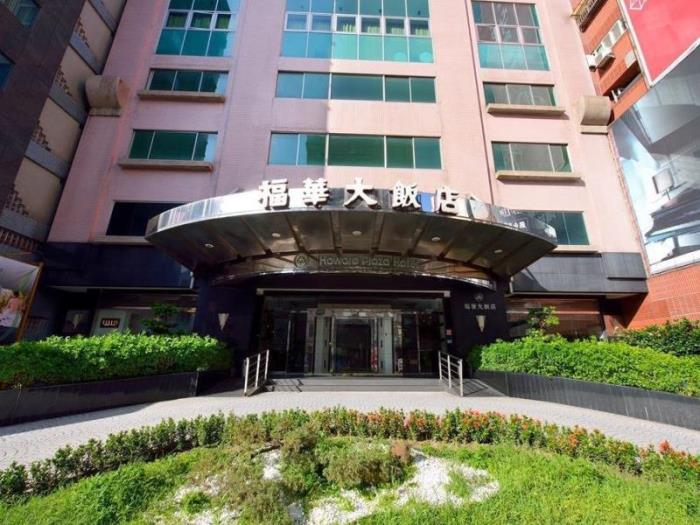 新竹福華大飯店的圖片1