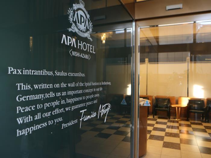 APA酒店 - 西麻布的圖片4
