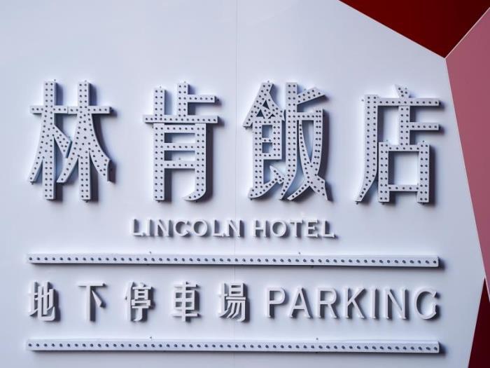 林肯飯店的圖片5