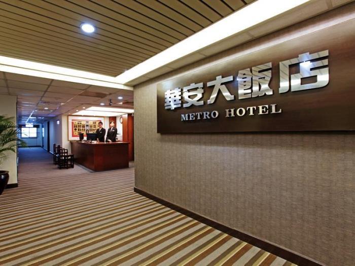 福華大飯店-華安大飯店的圖片1