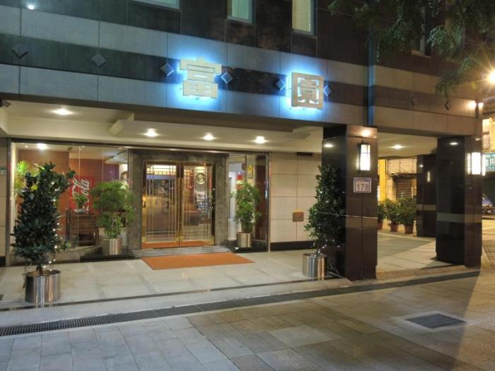 富園國際商務飯店的圖片4