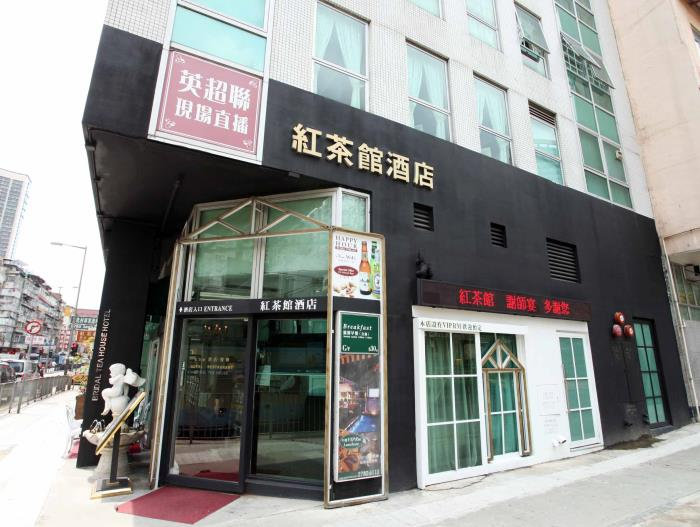 紅茶館酒店 - 紅磡機利士南路店的圖片3
