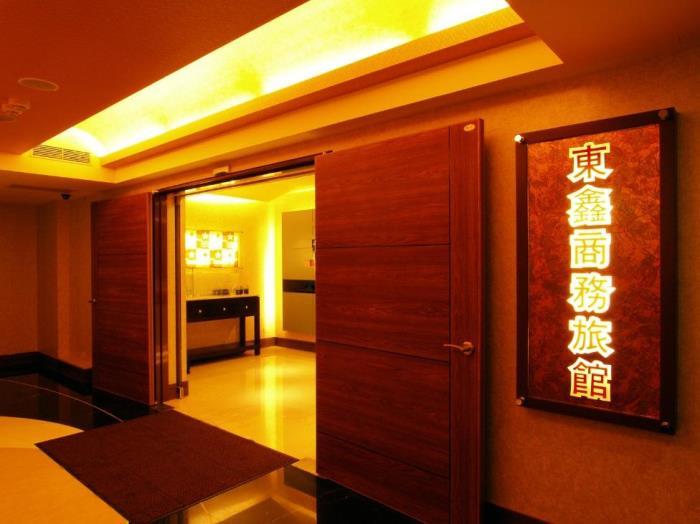 東鑫商務旅館的圖片1