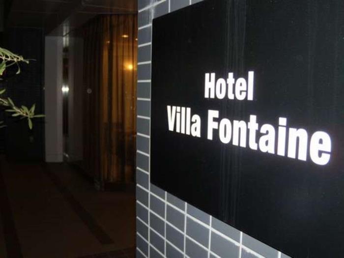 Villa Fontaine酒店 - 心齋橋的圖片1