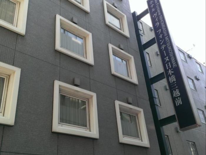 Villa Fontaine酒店 - 日本橋三越前的圖片3
