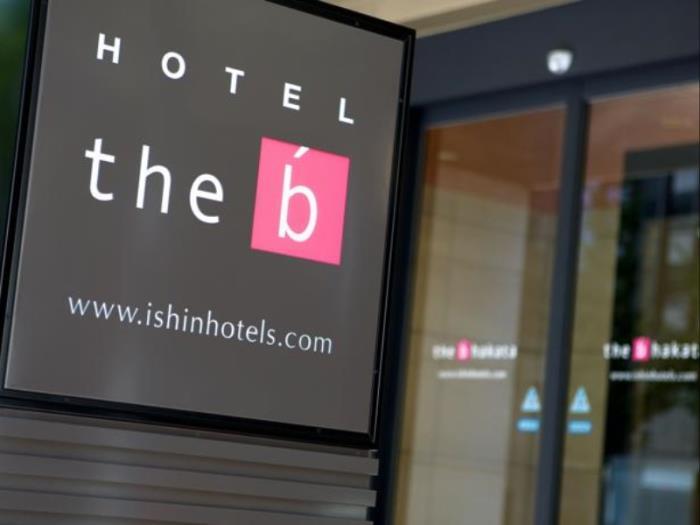 the b博多酒店的圖片1