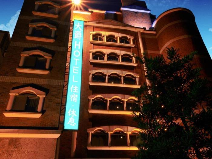 大爵商務飯店的圖片3