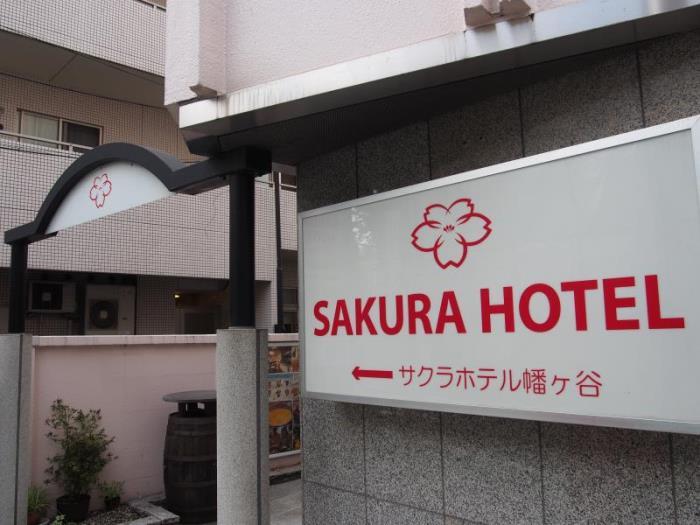 幡谷櫻花酒店的圖片1