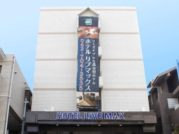 相模原Livemax酒店的圖片1