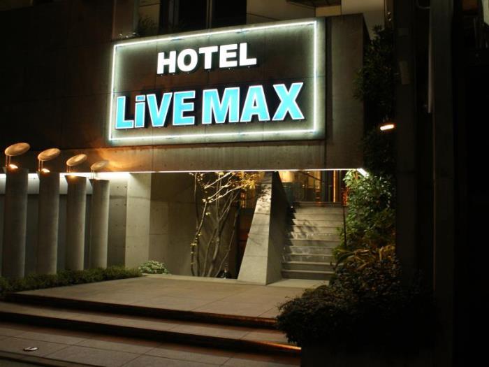 尼崎Livemax酒店的圖片4