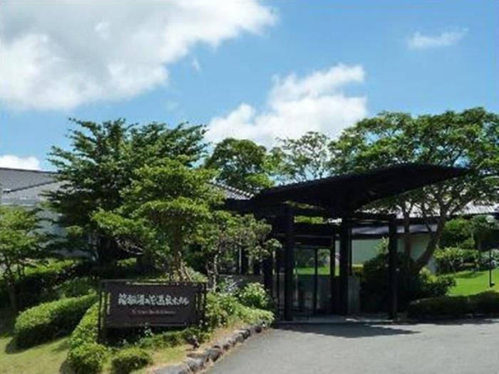 箱根湯之花王子大酒店的圖片1