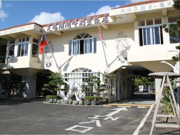 天鵝湖湖畔別墅飯店的圖片1