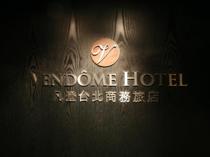 凡登台北商務旅店的圖片3