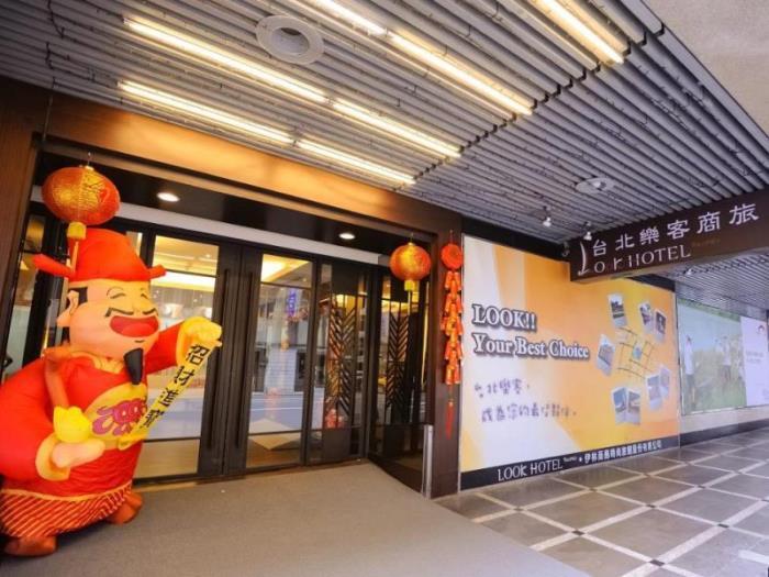 台北樂客商旅的圖片1