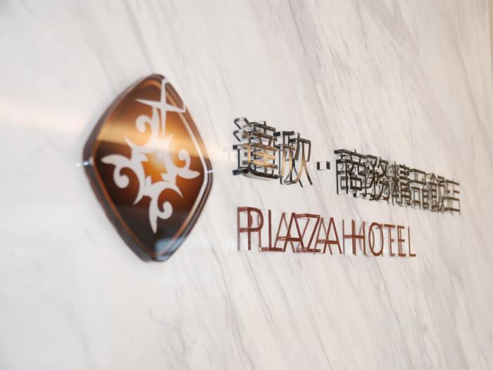 達欣商務精品飯店的圖片4