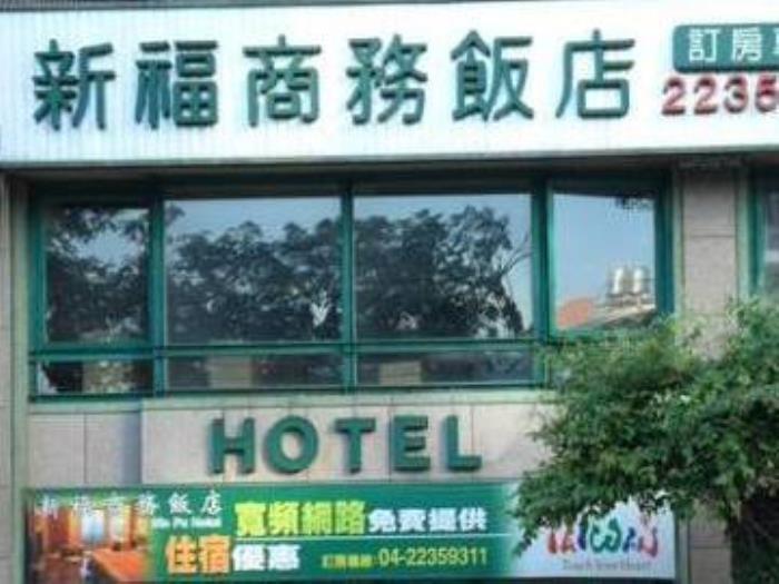 新福商務飯店的圖片1