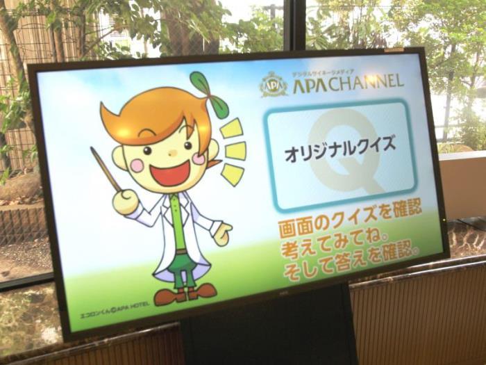 APA酒店 - 長崎站南的圖片4