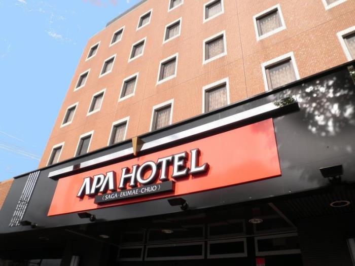 APA酒店 - 佐賀站前中央的圖片1