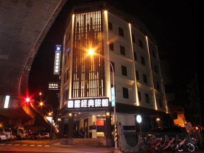 喜星經典商務旅館的圖片3