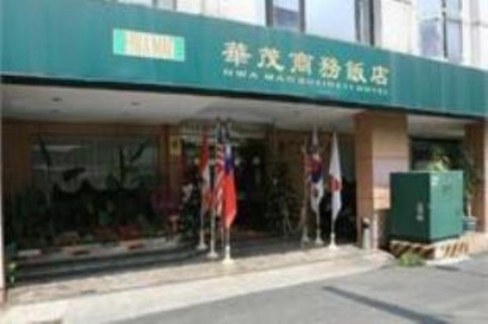 華茂商務飯店的圖片1