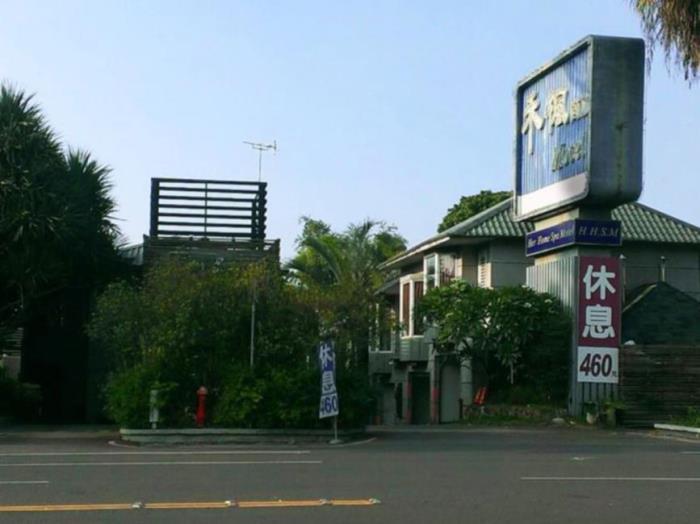 禾楓汽車旅館 - 大雅館的圖片3