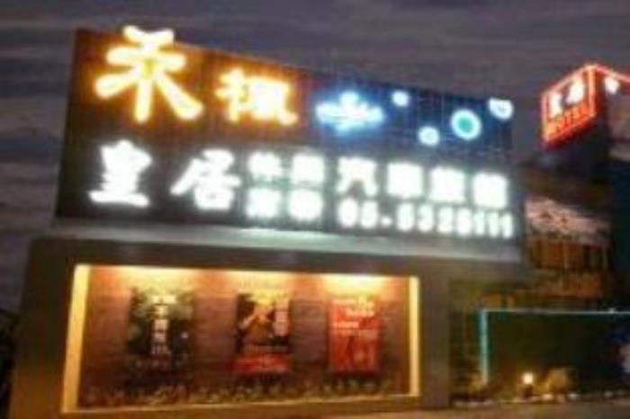 禾楓汽車旅館 - 斗六館的圖片1