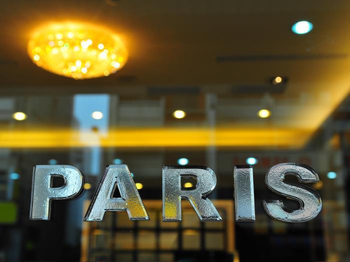 巴黎香舍大飯店的圖片1