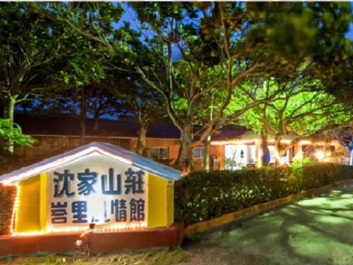 沈家山莊 - 峇里風情館的圖片1
