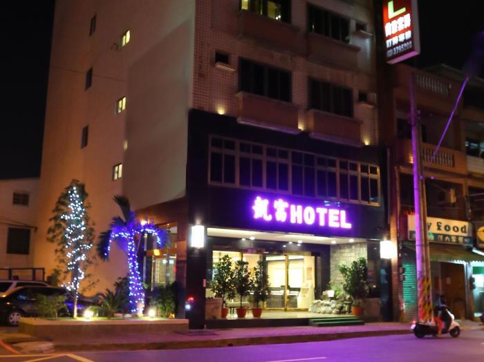 凱富商務旅館的圖片4
