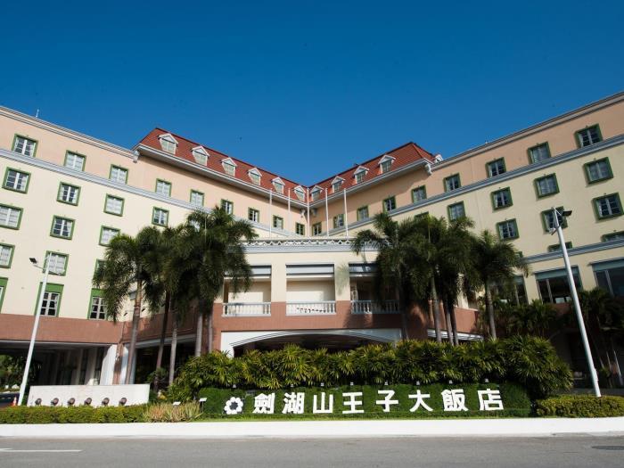 劍湖山王子大飯店的圖片1