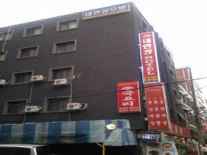 大韓將汽車旅館的圖片3
