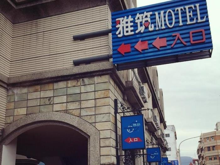 雅筑汽車旅館的圖片4
