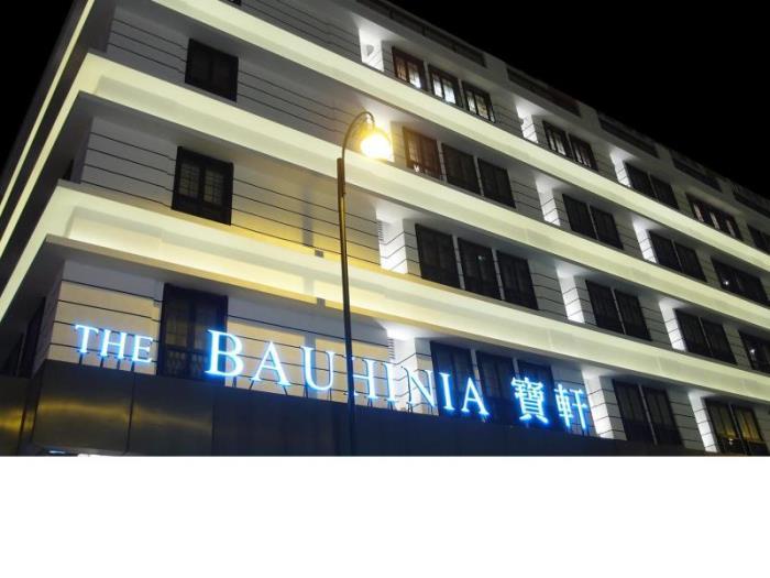 香港寶軒酒店 - 中環店的圖片1