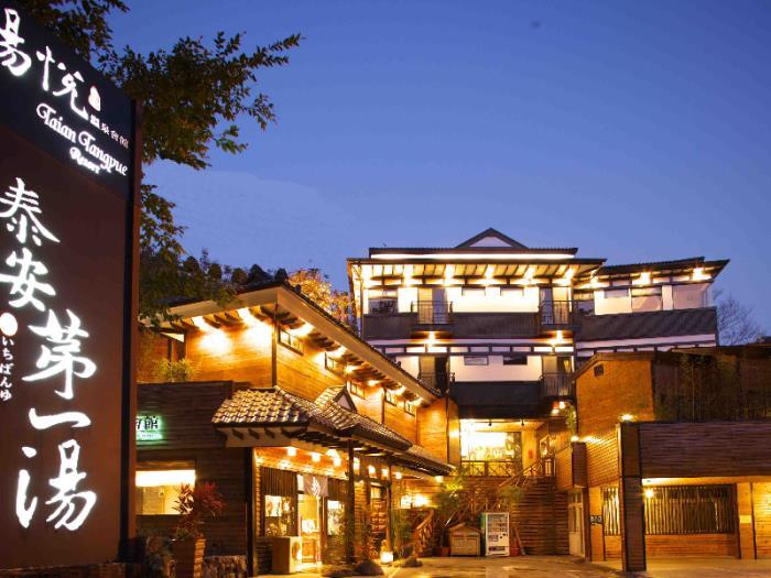 湯悅溫泉會館的圖片1