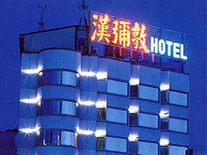 漢彌敦大飯店的圖片1