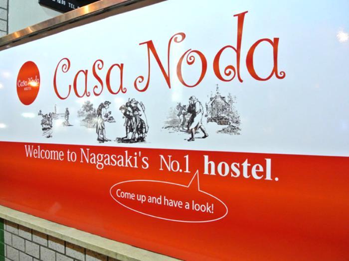 長崎Casa Noda旅館的圖片4