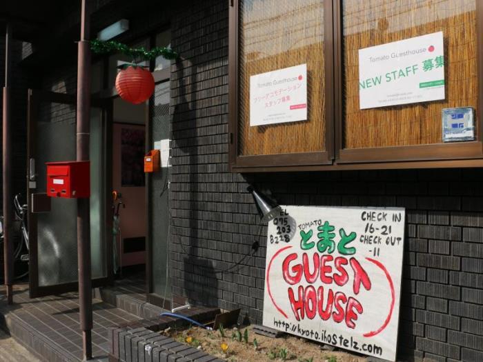 番茄京都旅館的圖片1
