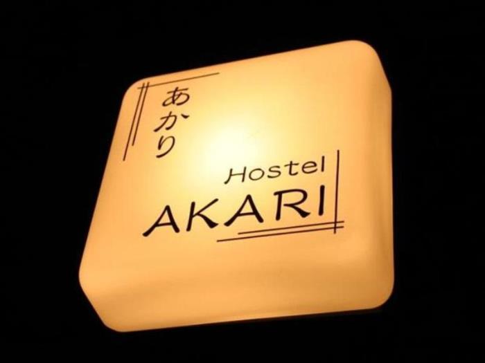 長崎Akari國際旅館的圖片1
