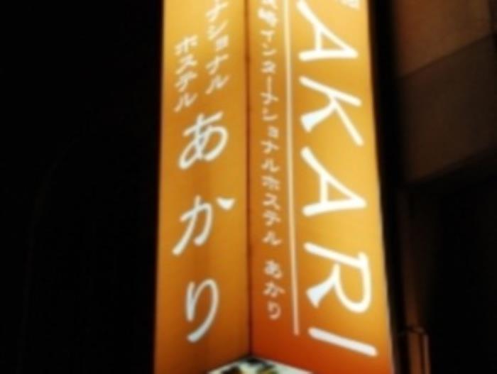 長崎Akari國際旅館的圖片3
