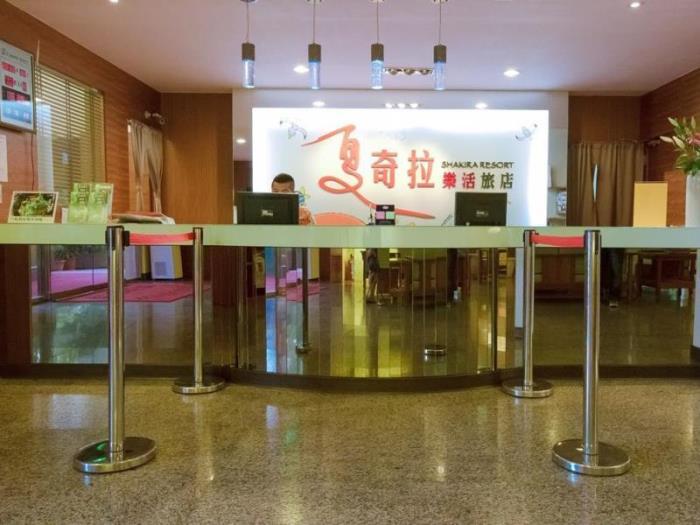 夏奇拉樂活旅店的圖片3