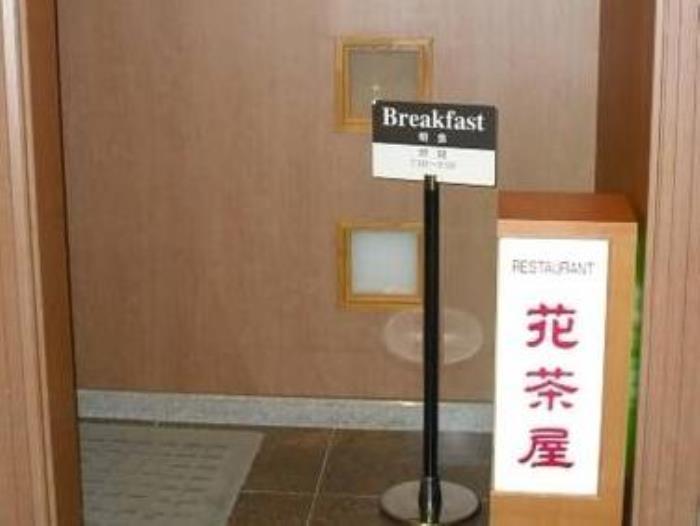 Route Inn酒店 - 藤枝站北的圖片3