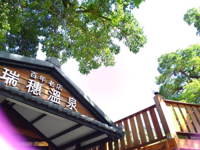 瑞穗溫泉 百年溫泉飯店的圖片1