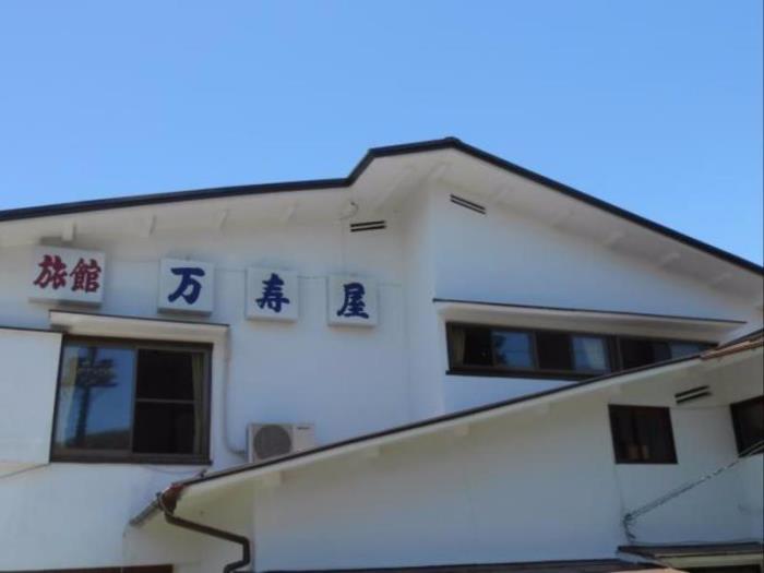 萬壽屋旅館的圖片1