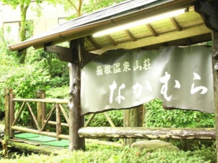 箱根溫泉中村山莊的圖片1