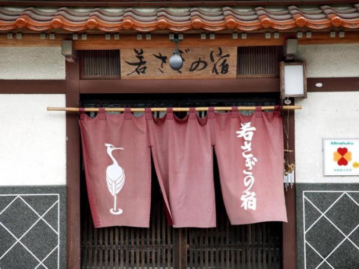 Wakasagi之宿民宿的圖片1
