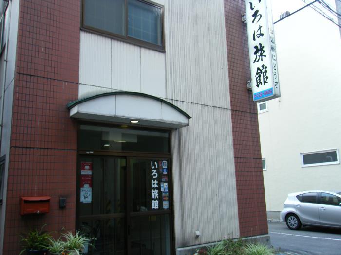 青森伊呂波旅館的圖片1